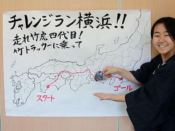チャレンジラン横浜、竹虎
