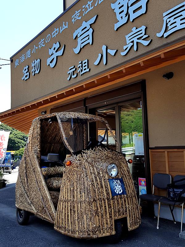 チャレンジラン横浜、竹虎四代目、小泉屋