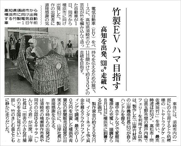 チャレンジラン横浜、竹トラッカー、産経新聞、神奈川新聞