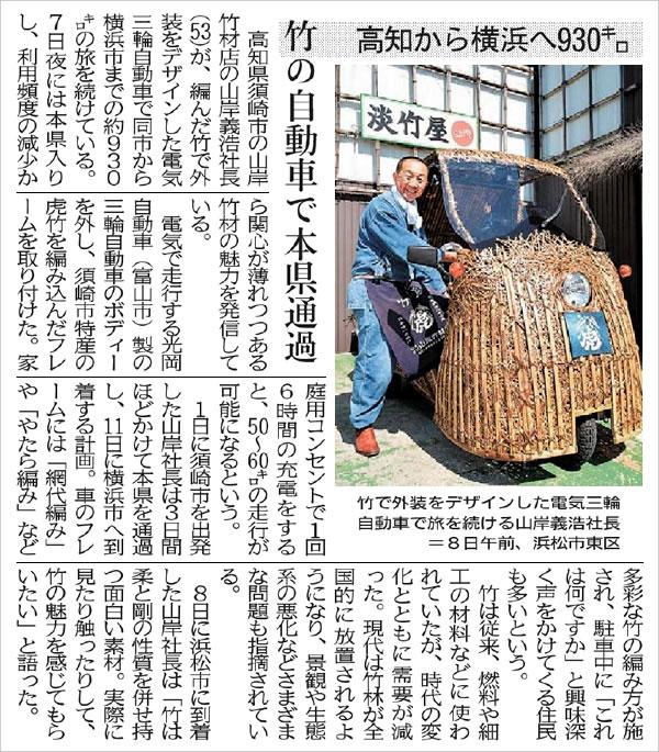 チャレンジラン横浜、静岡新聞、竹トラッカー