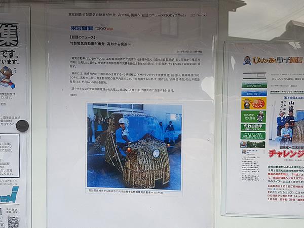 竹トラッカー、壁新聞