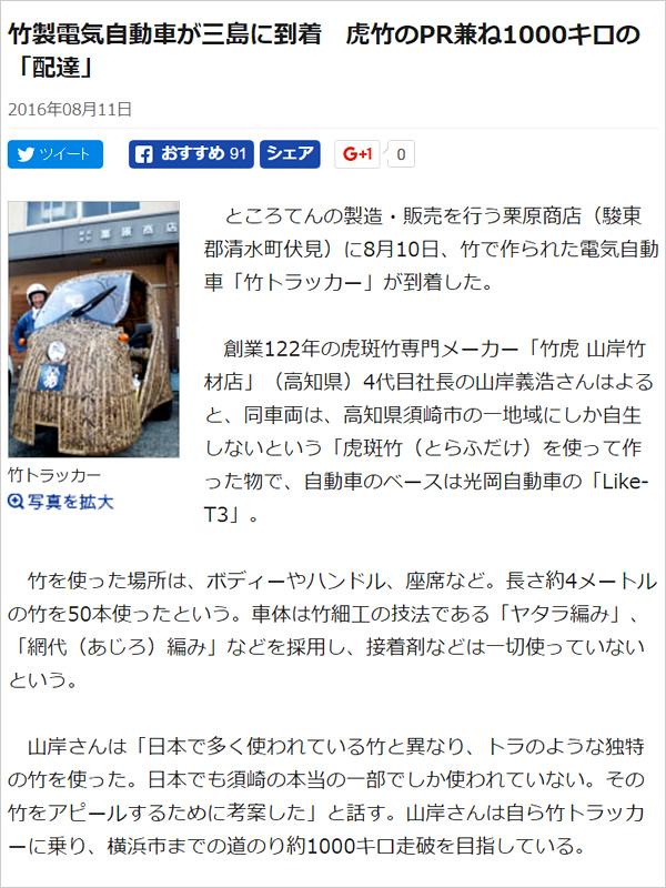 チャレンジラン横浜、伊豆経済新聞