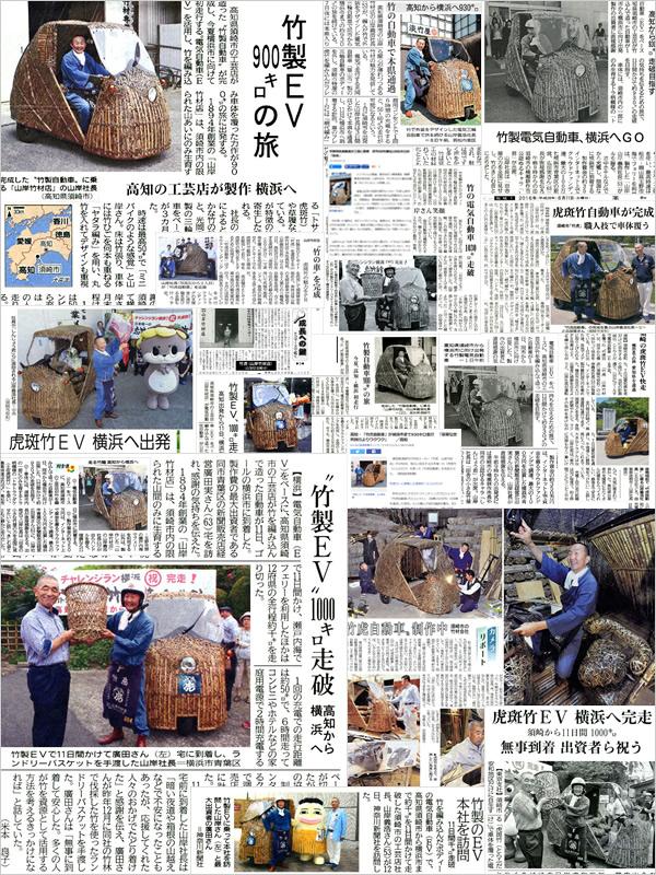 チャレンジラン横浜掲載新聞