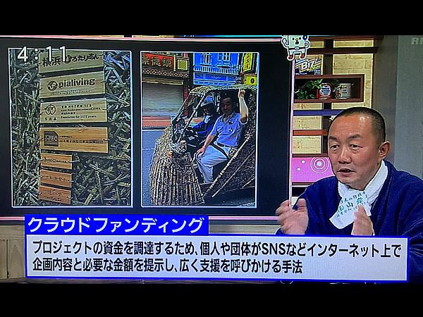 RKC高知放送テレビ「eye+スーパー」山岸義浩