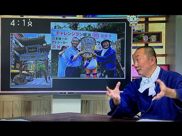 RKC高知放送テレビ「eye+スーパー」竹虎四代目