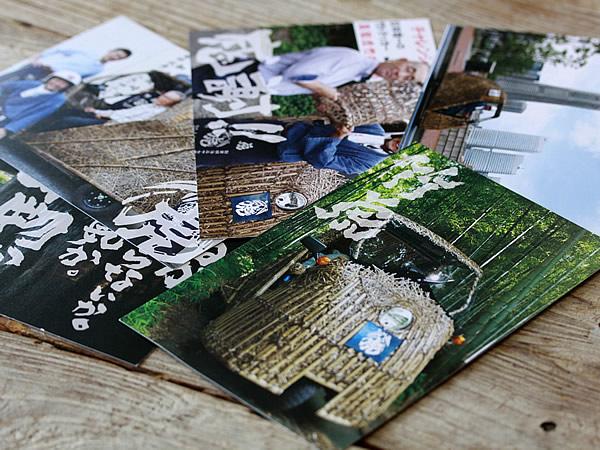 竹トラッカーポストカード