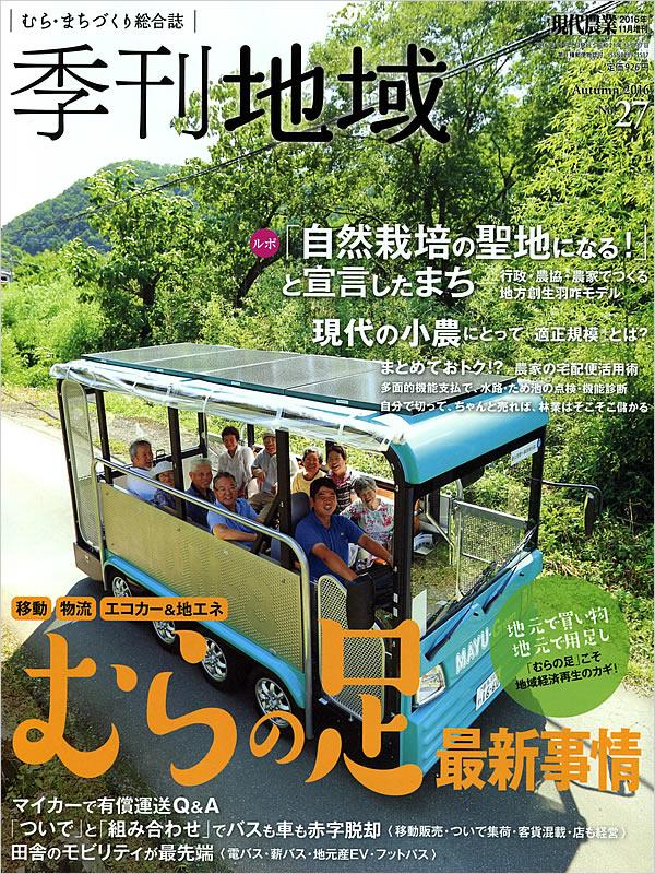 農山漁村文化協会発行の雑誌「季刊地域」
