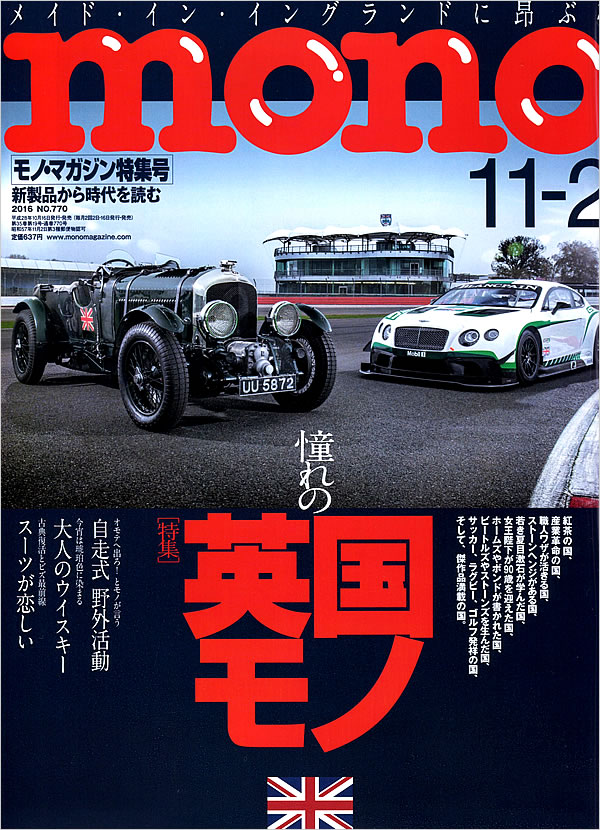 雑誌「mono モノ・マガジン」