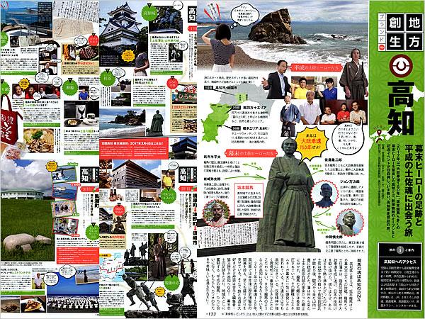 雑誌「mono モノ・マガジン」地方創生ブランド高知県特集