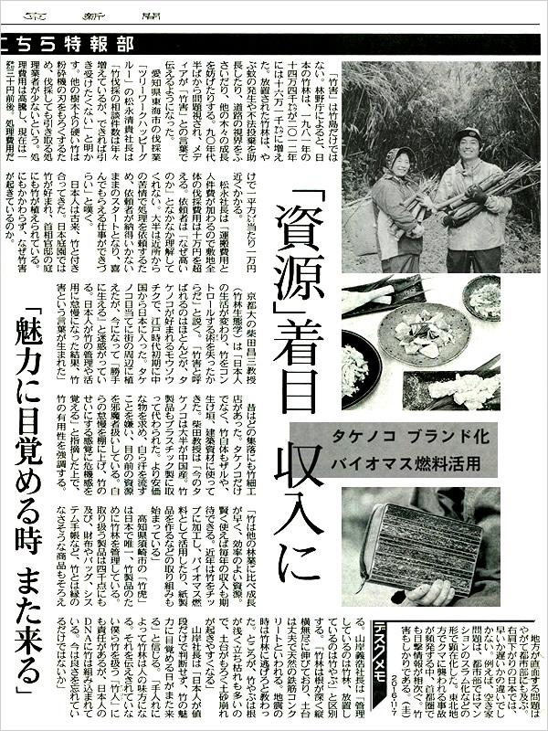 「竹害深刻 あふれる竹どう対処」東京新聞