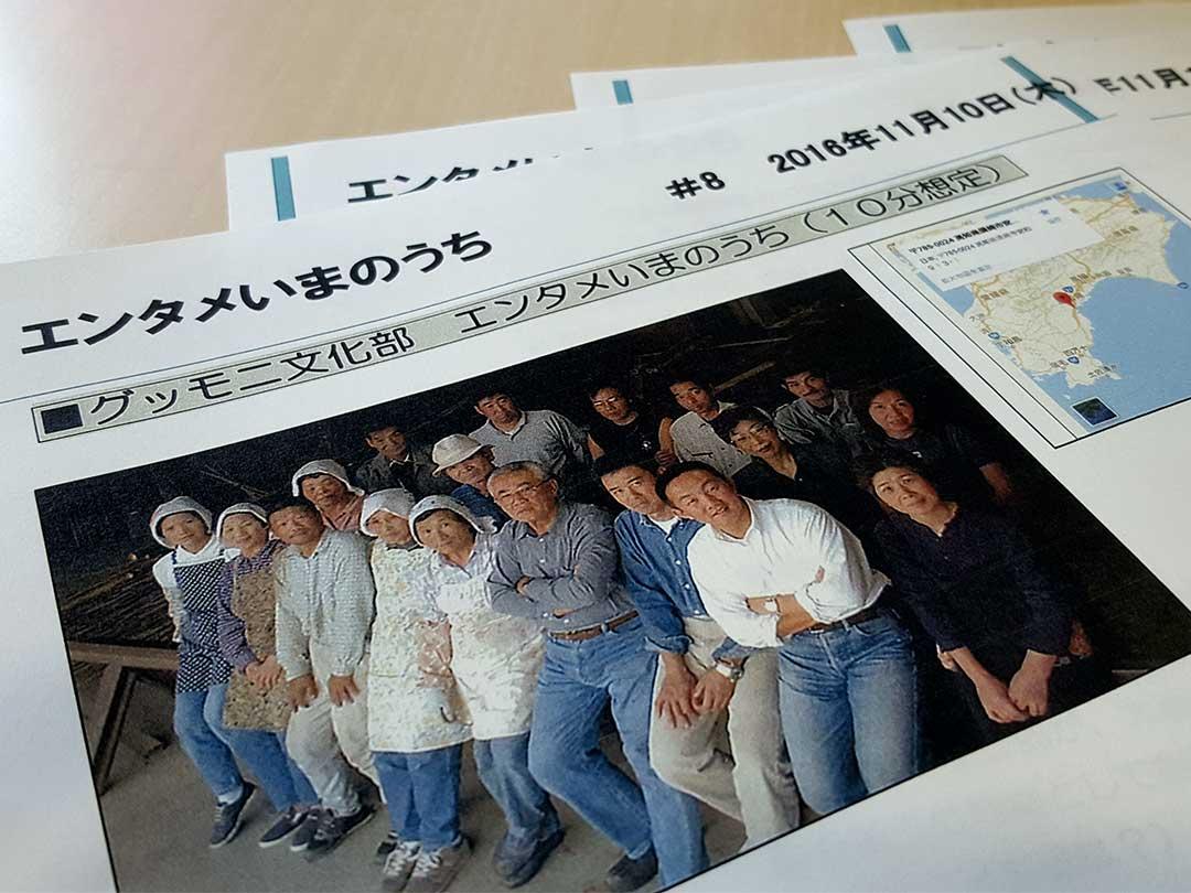 文化放送「福井謙二グッモニ」