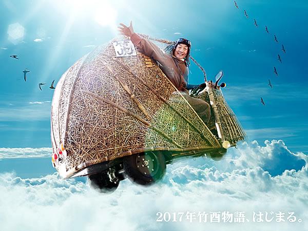 竹トラッカーANAの機内放映