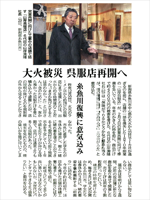 山岸呉服店、大火被災高知新聞記事