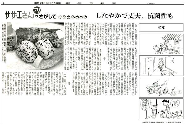朝日新聞「サザエさんをさがして」国産竹皮