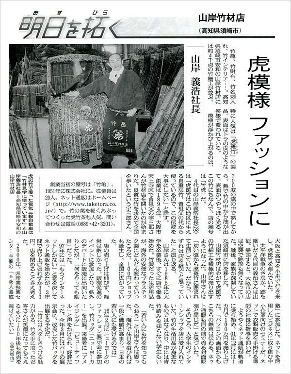 朝日新聞「明日を拓く」