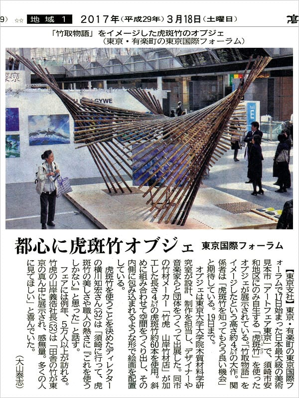 アートフェア東京2017「Installation kaguya」高知新聞