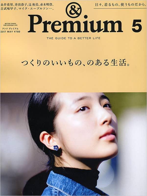 雑誌「Premium」