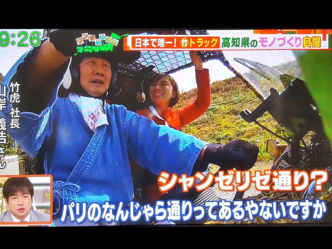 テレビ朝日「羽鳥慎一モーニングショー」竹トラッカーの夢