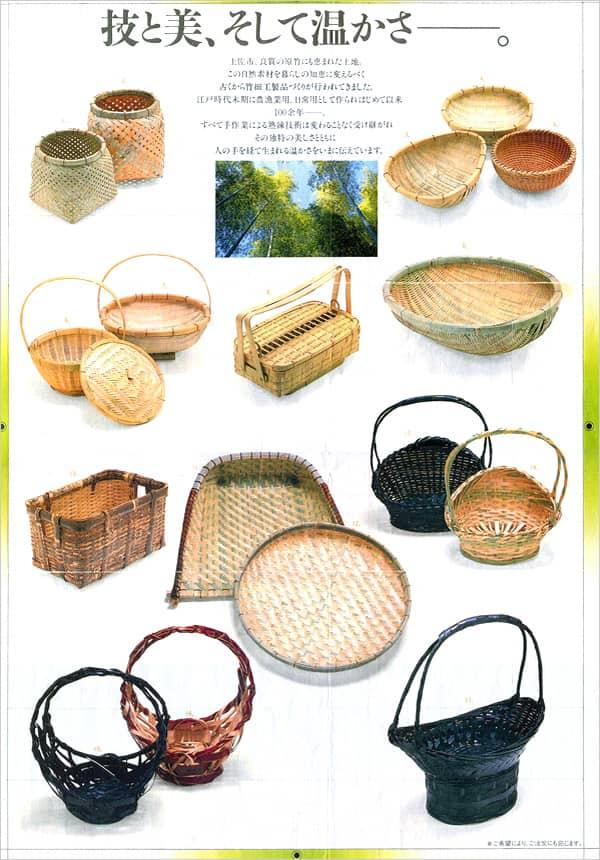 土佐網代、土佐伝統の竹籠ポスター
