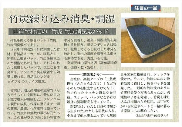 日経MJ掲載、竹炭敷きパッド