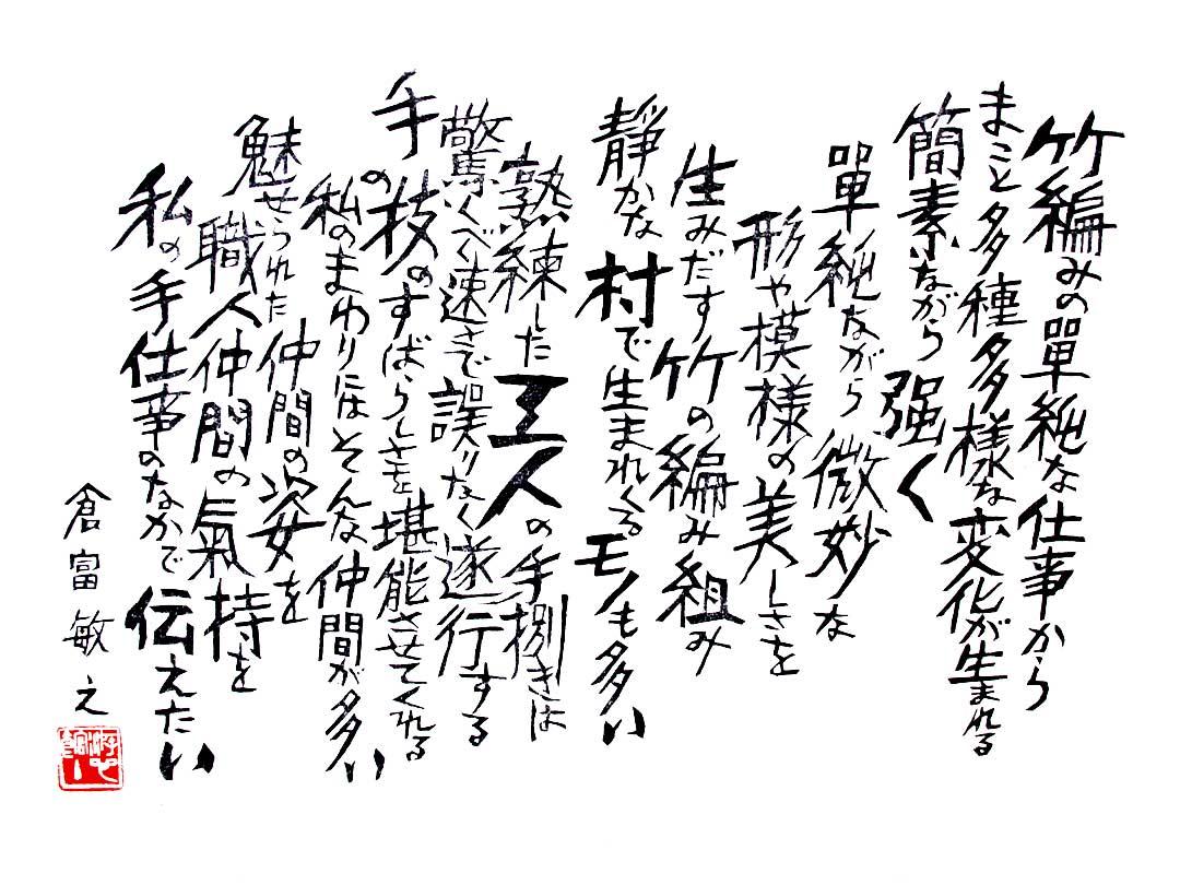 倉富敏之先生「私の手仕事」