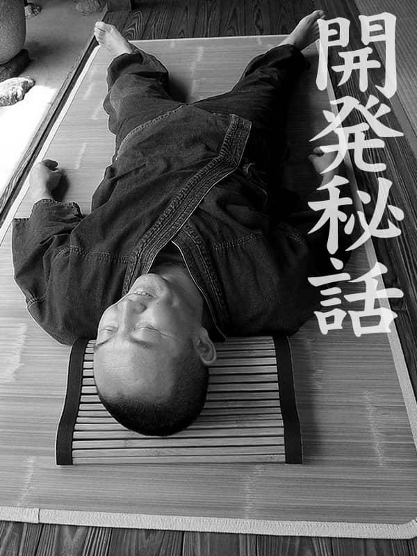 竹炭敷きパッド開発秘話