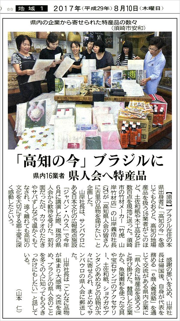 高知新聞掲載、ブラジル高知県人会への贈り物