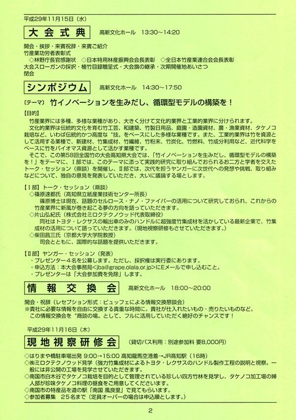 第58回目全国竹の大会高知県大会プログラム