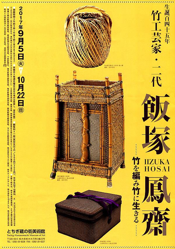 竹工芸家・二代飯塚鳳齋展