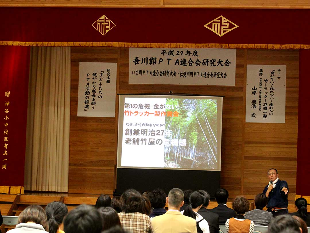 吾川郡連合会PTA研究大会、竹虎四代目(YOSHIHIRO YAMAGISHI)