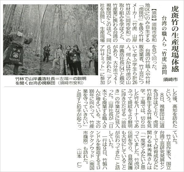 高知新聞、国立台湾工芸研究発展センター
