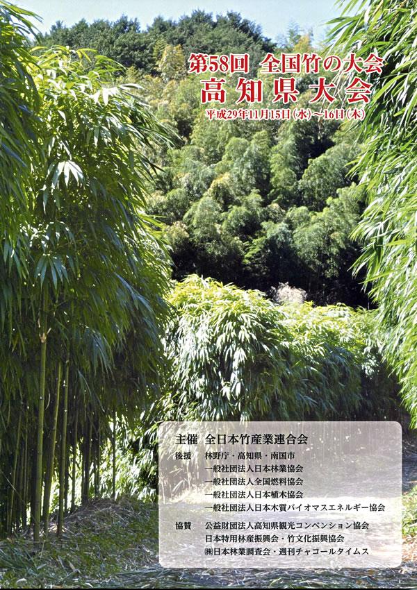 第58回全国竹の大会、高知県大会