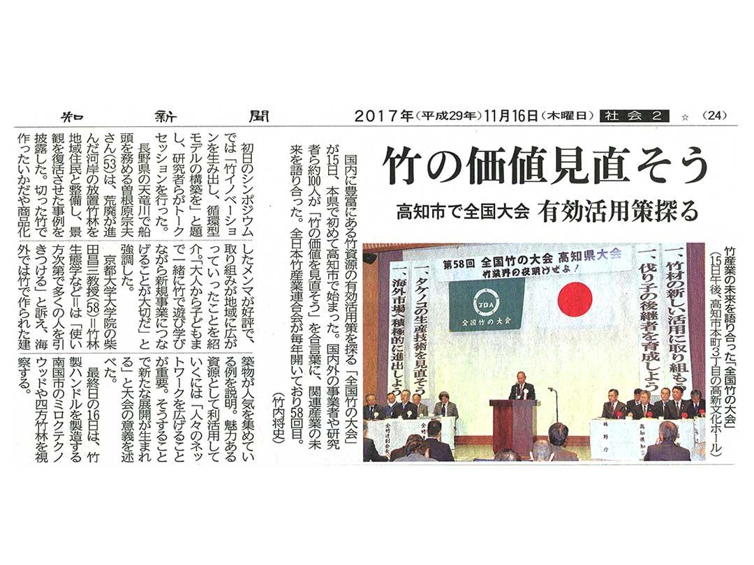 第58回全国竹の大会、高知県大会新聞掲載
