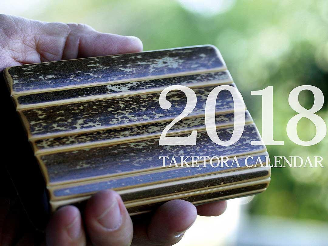 竹虎カレンダー2018