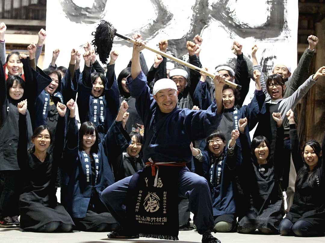 竹虎四代目(YOSHIHIRO YAMAGISHI、山岸義浩)、竹虎社員