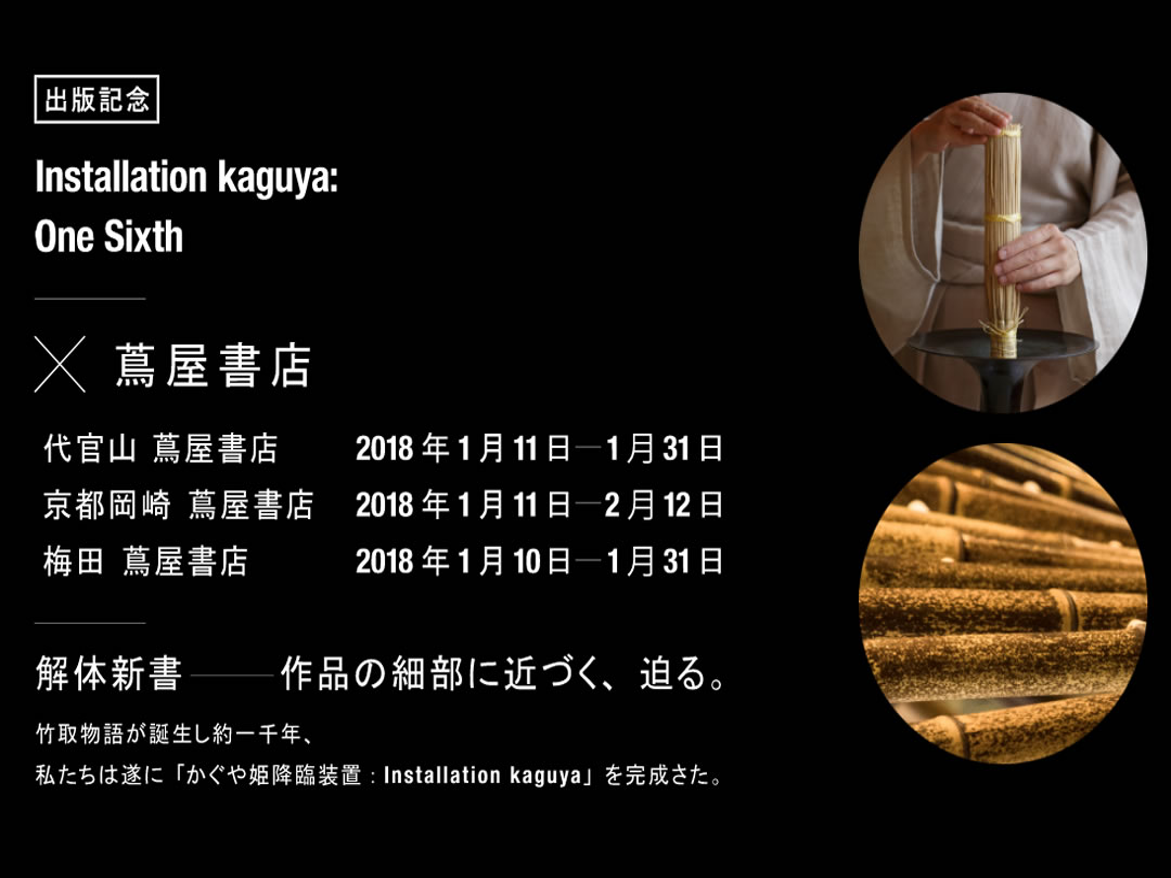 Installation kaguya出版記念企画