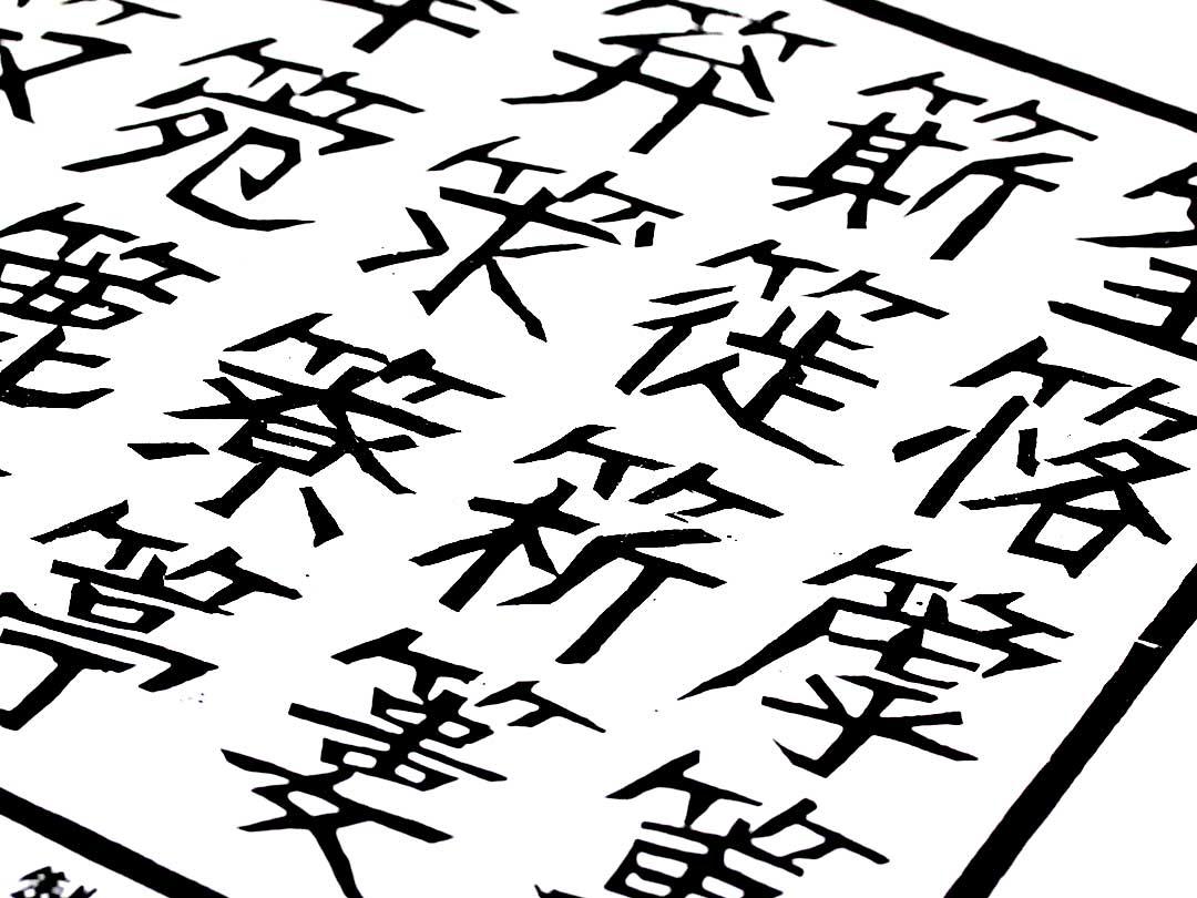 倉富敏之先生、木版画展「竹づくし」