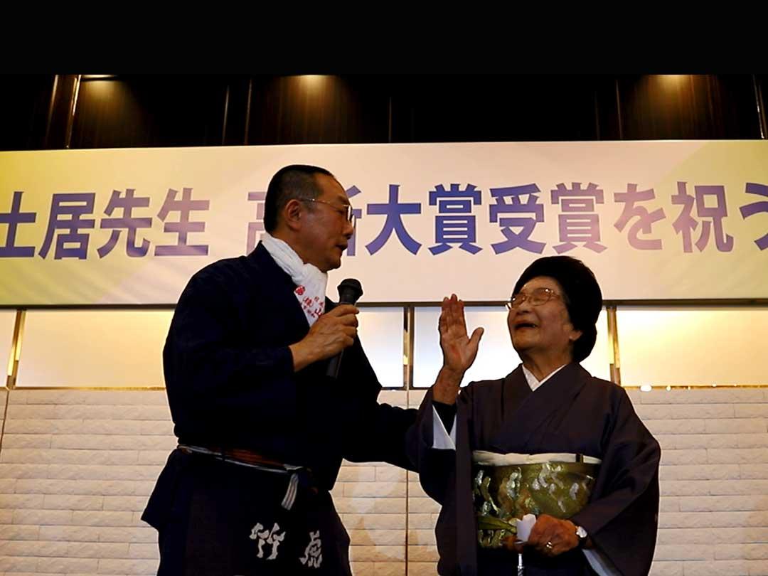 土居瑞先生、高新大賞受賞を祝う会、竹虎四代目