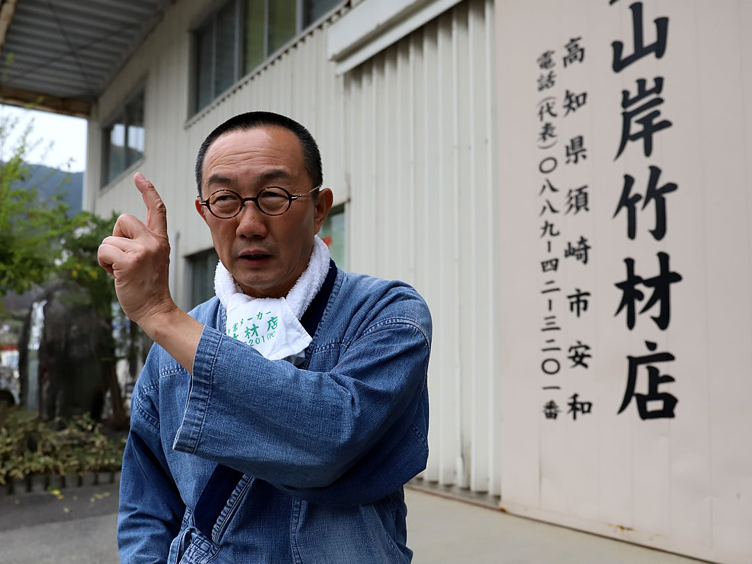竹虎四代目(YOSHIHIRO YAMAGISHI)山岸義浩