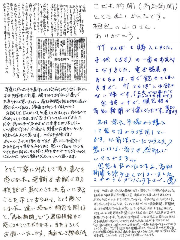 高知新聞へのお客様の嬉しい手書きのお声