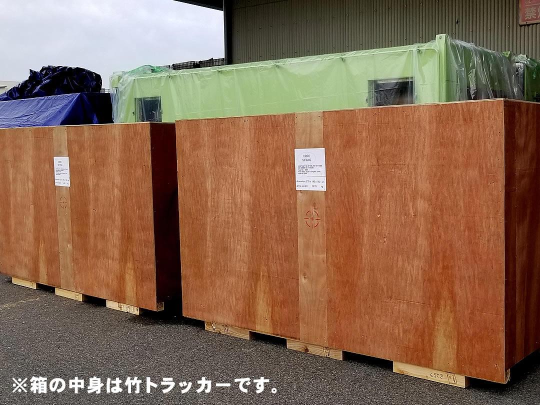 日通商事、木箱