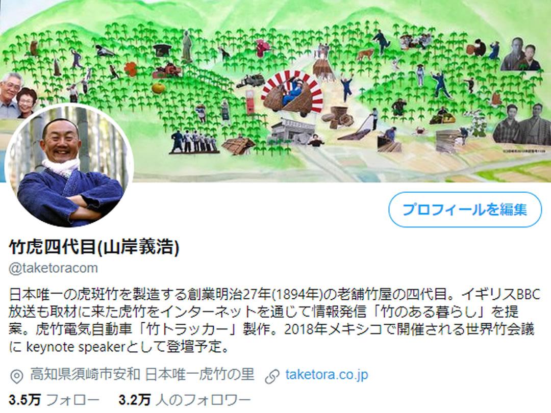 日本唯一虎竹の里、ハゲ山再生計画、竹虎四代目