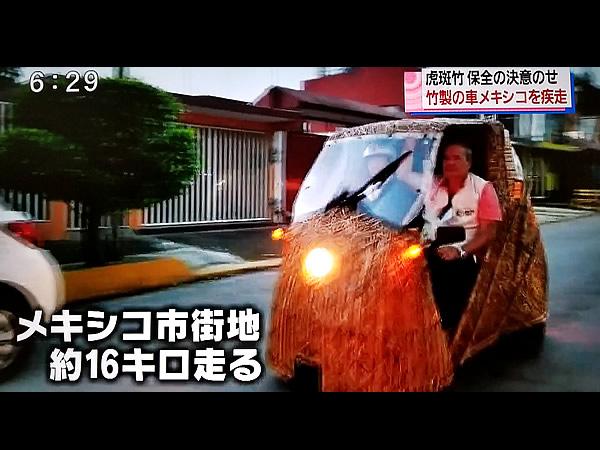 RKC高知放送「こうちeye」世界竹会議メキシコ、竹トラッカー