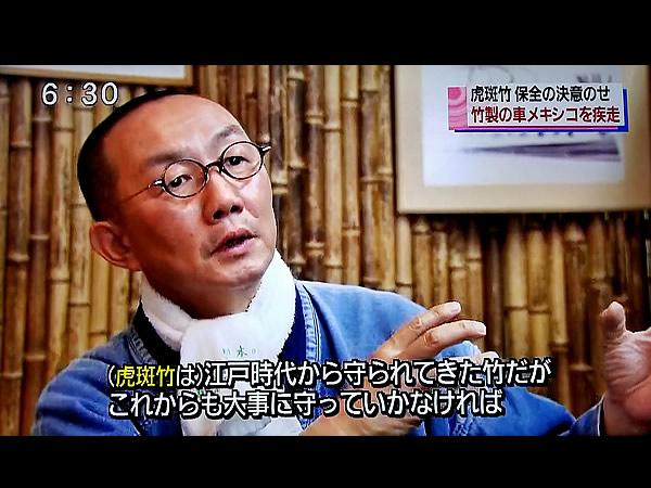 RKC高知放送「こうちeye」、竹虎四代目