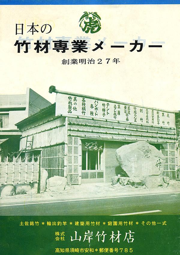 竹虎本店パンフレット昭和45年