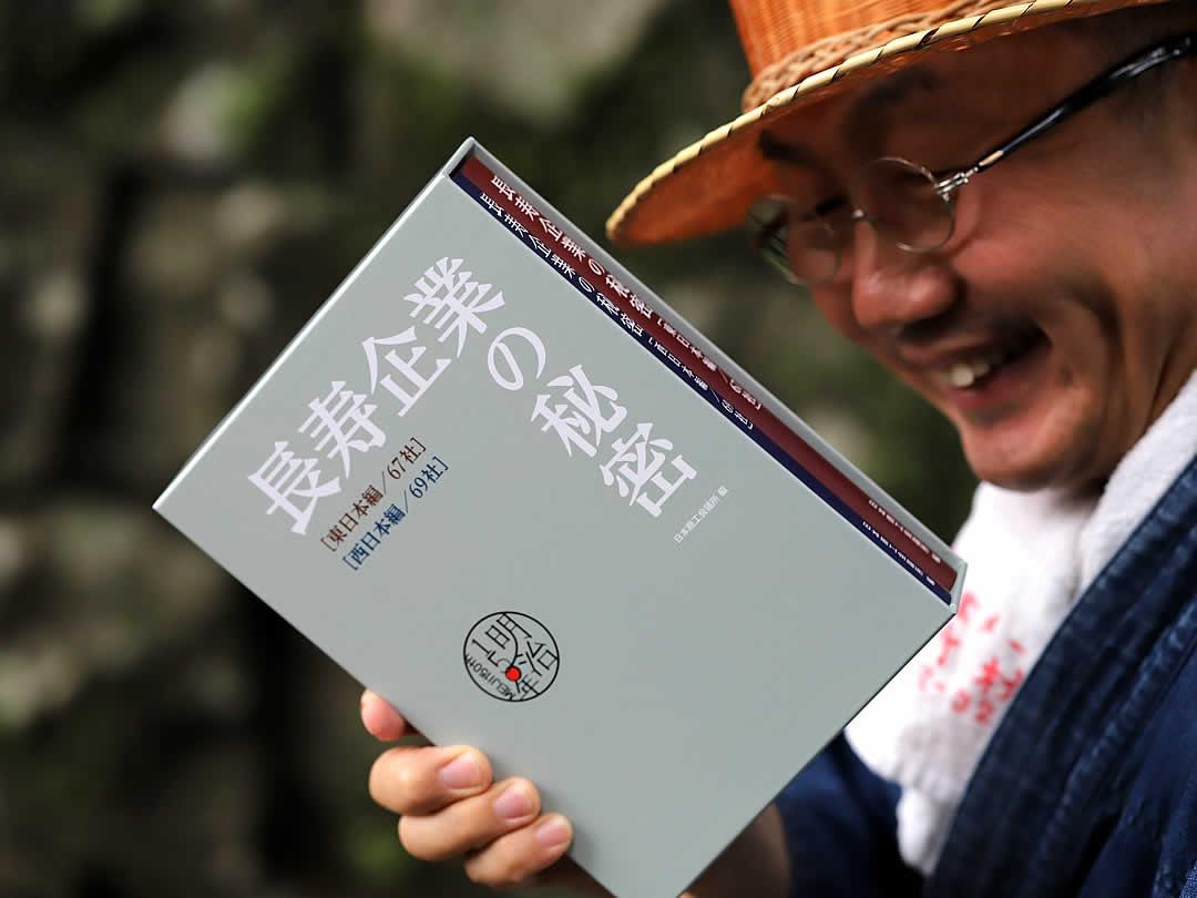 日本商工会議所編「長寿企業の秘密」