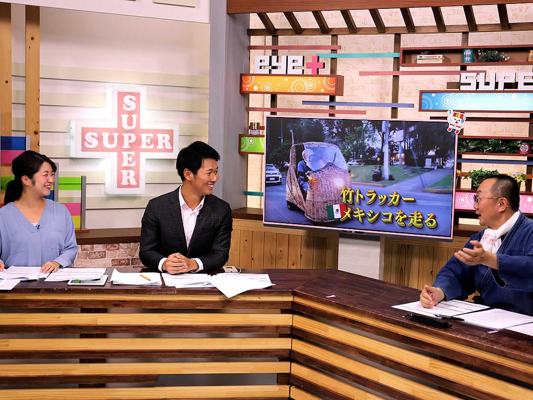 RKC高知放送eye+スーパー