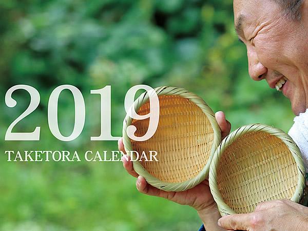 竹虎カレンダー2019