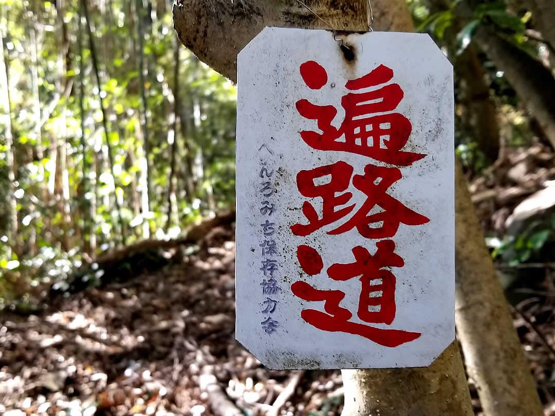 虎竹の里の遍路札
