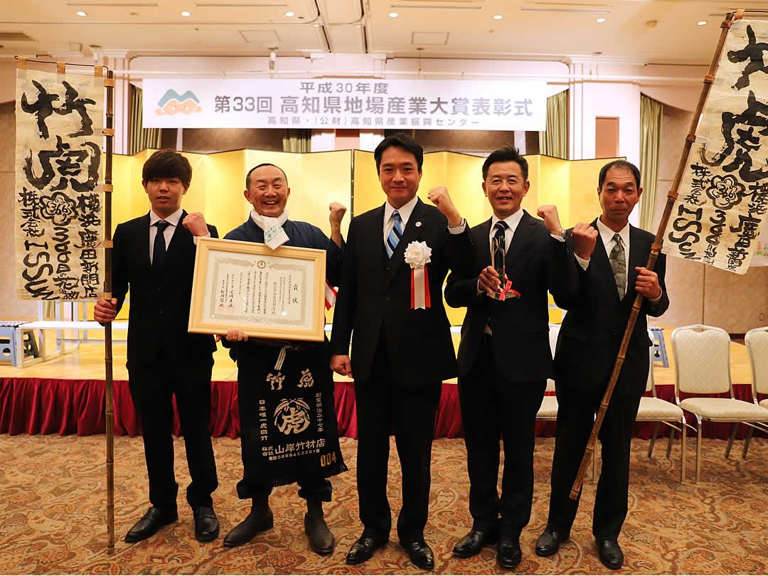 「第33回高知県地場産大賞奨励賞」受賞式